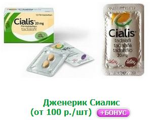 купить препарат сиалис в аптеке